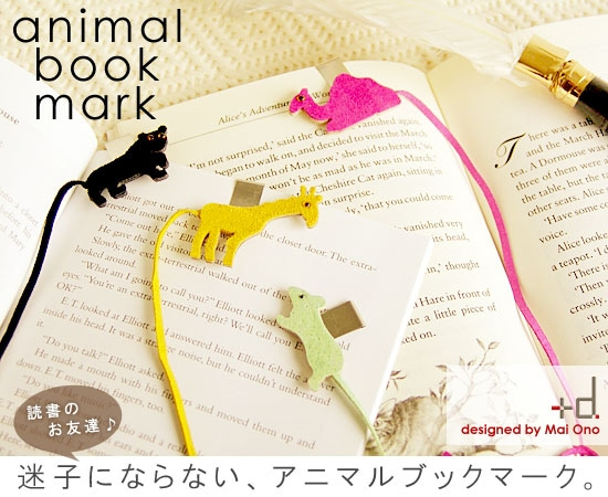 animal book mark