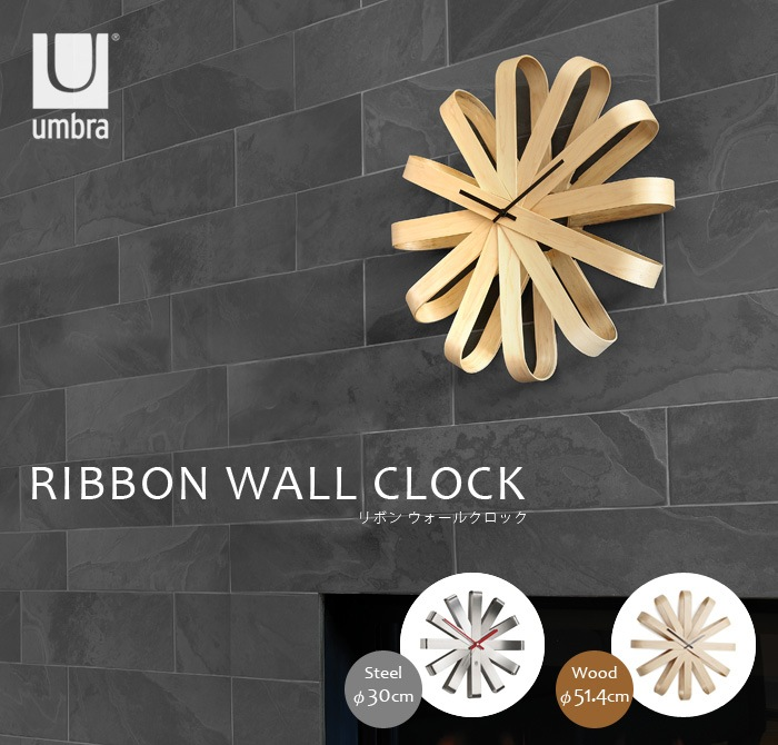 umbra アンブラ RIBBON WALL CLOCK リボンクロック RIBBONWOOD WALL CLOCK リボンウッドクロック 時計 壁掛け おしゃれ デザイン 壁掛け時計 ナチュラル 北欧 モダン レトロ ウッド 木製 シンプル