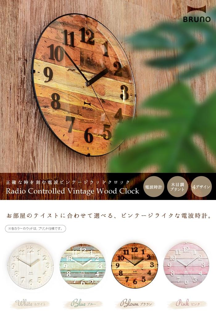 ブルーノ 電波ビンテージウッドクロック Radio Controlled Vintage Wood Clock 電波時計 時計 ビンテージ 木目 ボートウッド コテージ 桟橋 流木 おしゃれ 北欧 アメリカン