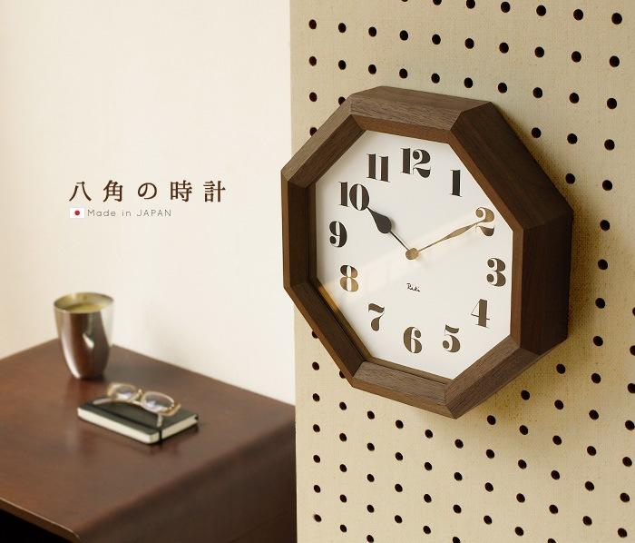 RIKI 八角の時計 riki clock WR11-01 リキ リキクロック 渡辺力 渡辺 力 時計 壁掛け 掛け時計 掛け時計 おしゃれ モダン 昭和レトロ レトロ ビンテージ 八角 縁起 結婚 引越し お祝い 贈り物