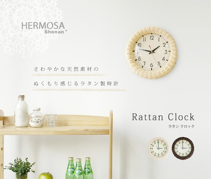 HERMOSA shonan Rattan Clock