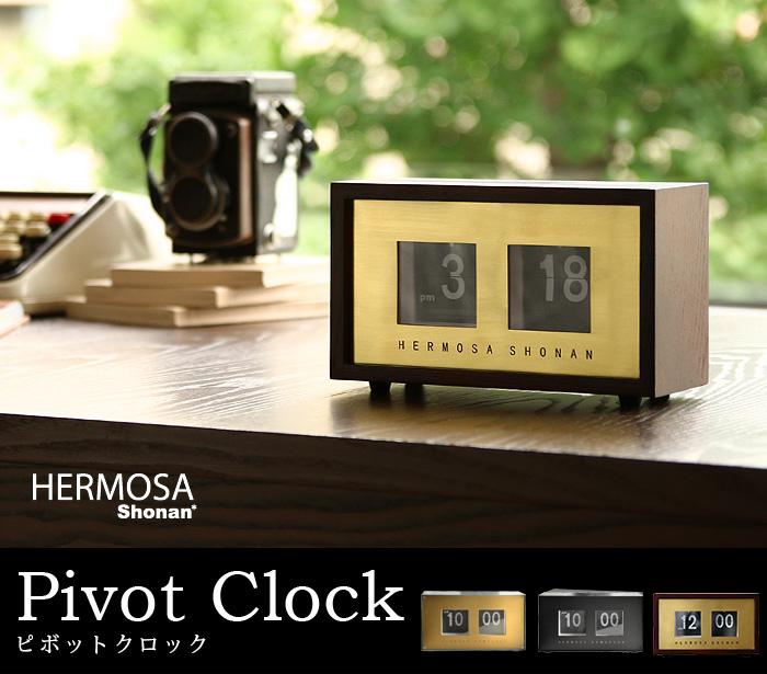 hermosa pivot clock ハモサ ピボットクロック 時計 置時計 置き時計 クロック パタパタクロック パタパタ 時計 ウッド 木製 真鍮 ブラス