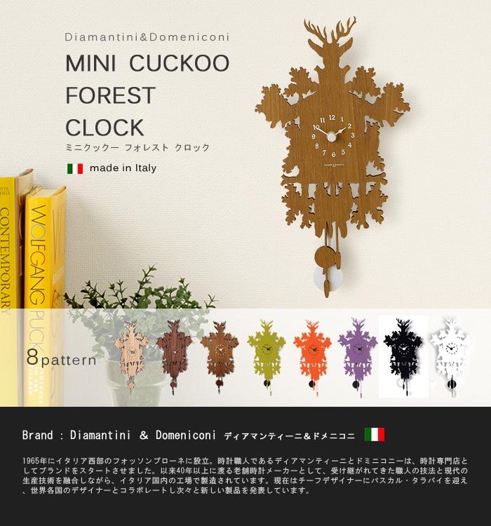 Mini Cockoo Forest Clock ミニ クックー フォレスト クロック Diamantini&Domeniconi ディアマンティーニ&ドメニコニー 掛け時計 時計 振り子 振り子時計 イタリア 製 made in ltaly インテリア おしゃれ 北欧 レトロ ウォールクロック ウッド スチール 動物 木