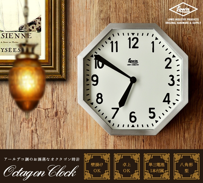 時計 壁掛け LOWIS INDUSTRY OCTAGON CLOCK ルイスインダストリー オクタゴンクロック 置き時計 クロック オクタゴン 八角形 アールデコ シンプル お洒落 ビンテージ アンティーク