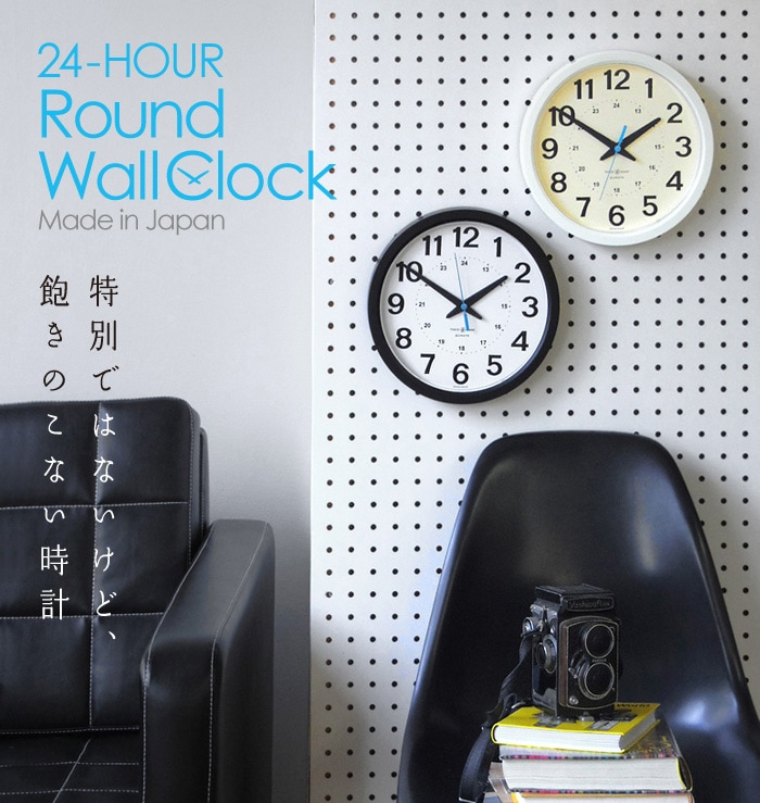 TradeMark24-HourRoundWallClock(トレードマーク24アワーラウンドウォールクロック)