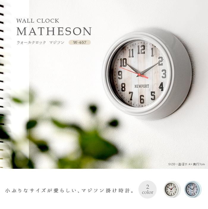 時計 壁掛け ウォールクロック マジソン WALL CLOCK MATHESON 壁掛け時計 おしゃれ レディース メンズ ニューポート マリブ 西海岸 北欧 シンプル 新生活