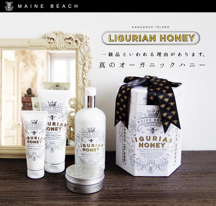 MAINE BEACH マインビーチ LIGURIAN HONEY Series リグリアンハニーシリーズ オーガニックコスメ