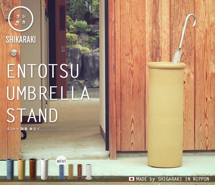 SHIKARAKI ENTOTSU mini UMBRELLA STAND シカラキ エントツ ミニ アンブレラ スタンド 傘立て おしゃれ 陶器 スリム 傘たて 傘 アンブレラスタンド 信楽焼 煙突 日本製 ハンドメイド