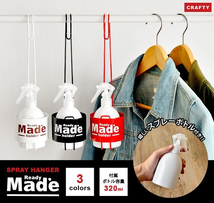 CRAFTY スプレーハンガー スプレー ハンガー ボトル 容器 消臭スプレー 収納 便利 クローゼット SPRAY HANGER スタイリッシュ シンプル デザイン