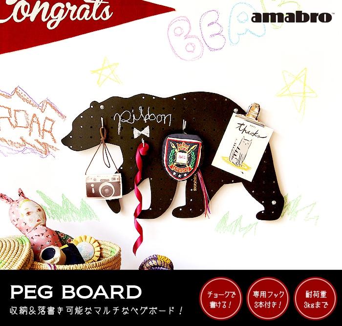 amabro PEG BOARD アマブロ ペグボード 収納 壁 デスク フック デザイン お洒落 子供