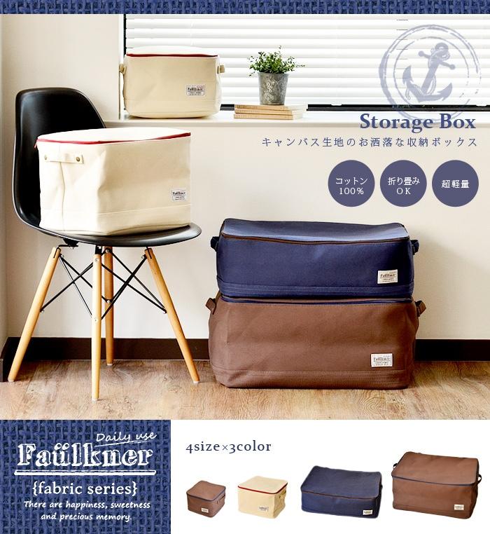 Faulkner ストレージボックス キャンバス コットン 大容量 収納 ボックス