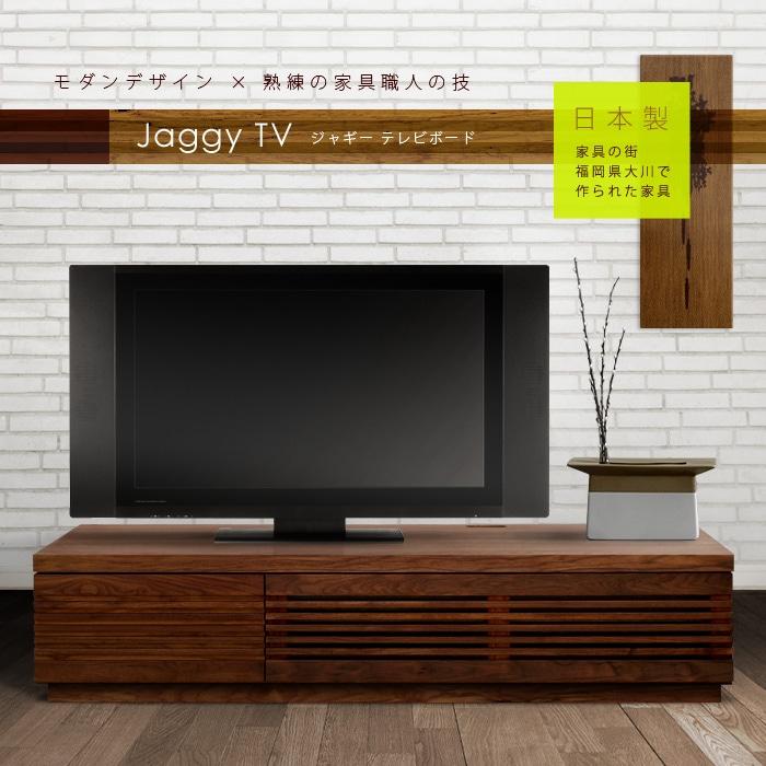 AV収納 テレビボード TVラック テレビラック 送料無料 インテリア 家具 収納 デザイン 無垢材 和モダン 九州 福岡 大川
