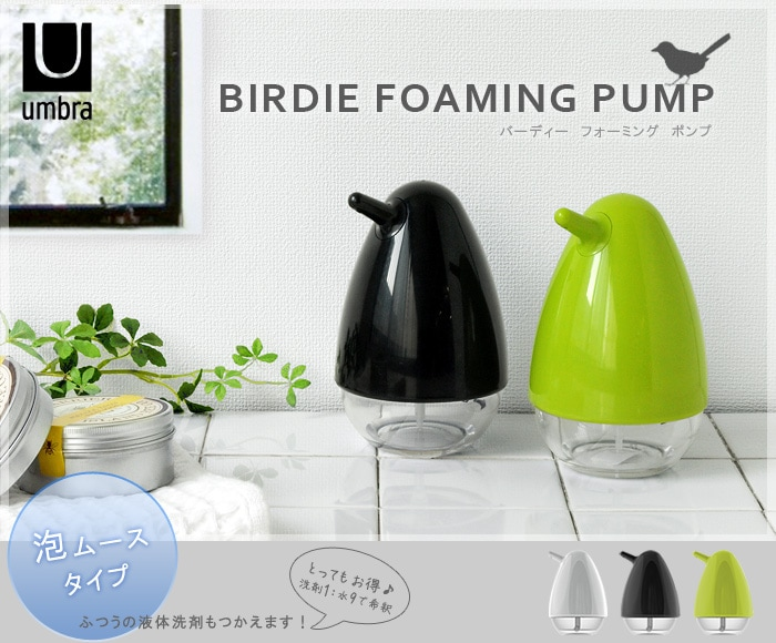 Umbra BIRDIE FORM PUMP アンブラ バーディー フォーム ポンプ 泡 ディスペンサー ボトル ポンプ ハンドソープ ムースボトル<br>ソープディスペンサー  空容器 詰め替え