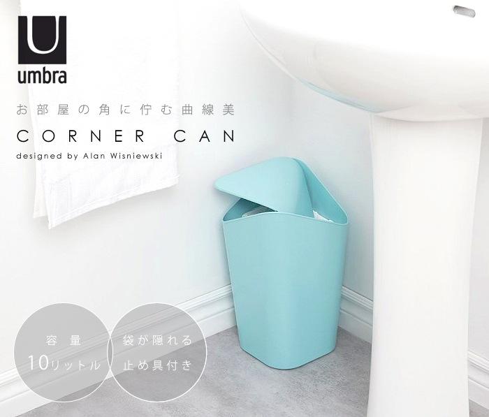 umbra アンブラ corner can コーナーカン ゴミ箱 ダストボックス ゴミ入れ シンプル スタイリッシュ デザイン カラフル インテリア 新生活 引っ越し