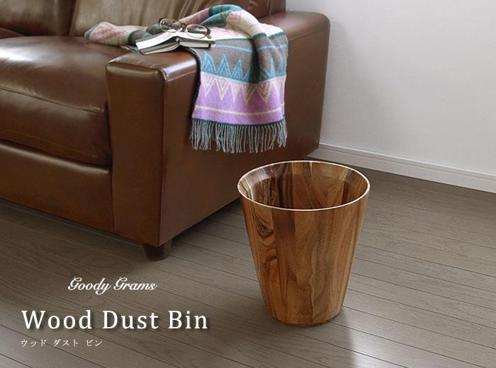 Wood Dust Bin ウッド ダスト ビン goody grams ゴミ箱 アカシアの木 おしゃれ
