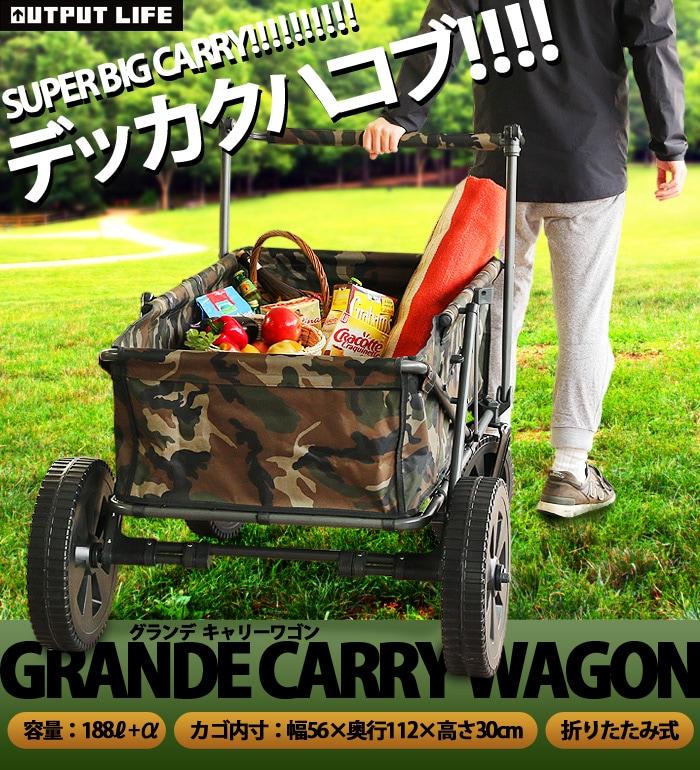 キャリー ワゴン カート plywood オリジナル GRANDE CARRY WAGON グランデ キャリーワゴン キャスター付き キャンプ アウトドア 折りたたみ式 台車