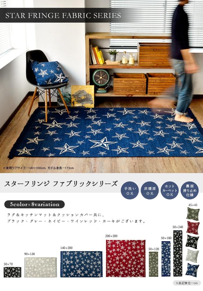 スターフリンジ ラグ キッチンマット ラグマット 厚手 洗える 床暖房 ホットカーペット 絨毯 じゅうたん レトロ 星柄 ビンテージ おしゃれ