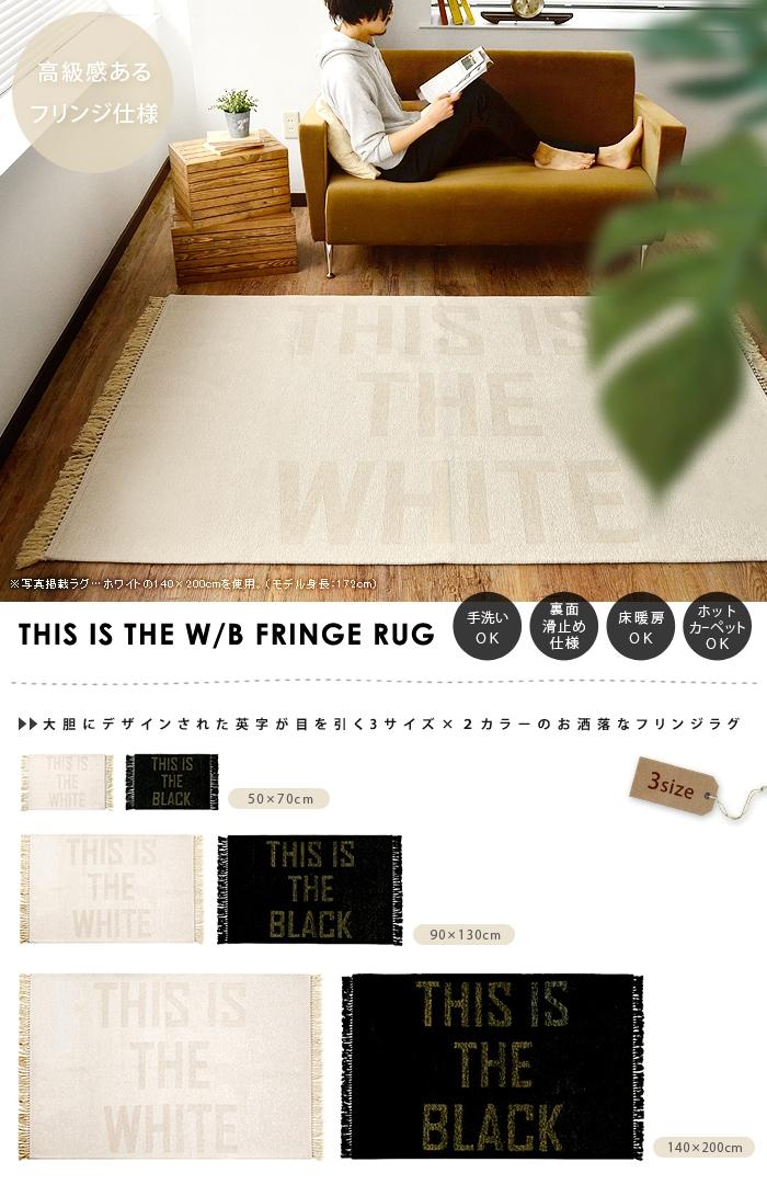 ラグ マット フリンジラグ THIS IS THE WHITE / BLACK FRINGE RUG ラグマット カーペット 絨毯 洗える おしゃれ フリンジ 生成り ブラック インテリア 男性 女性 新生活 ギフト プレゼント