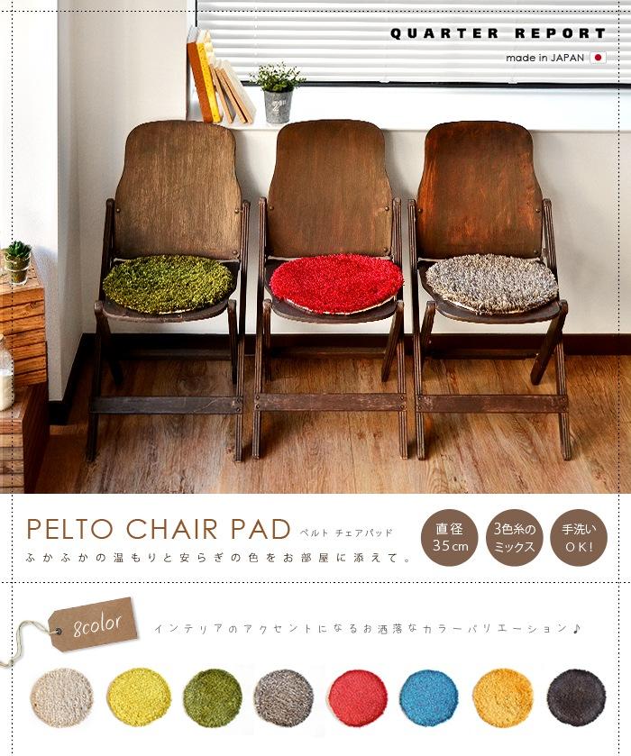 チェアパッド 座布団 チェア パッド ペルトチェアパッド Pelto Chair Pad QUARTER REPORT クウォーターリポート 直径35cm 日本製 おしゃれ 北欧