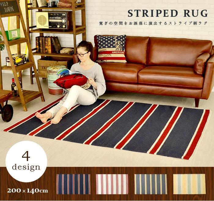 Striped Rug ストライプラグ ラグ 絨毯 マット 厚手 ストライプ シンプル デザイン お洒落 コットン ウール