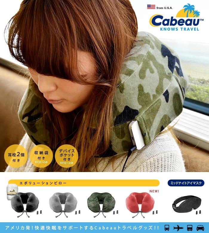 Cabeau カブー エボリューション ピロー アイマスク EVOLUTION PILLOW MIDNIGHT EYEMASK 枕 まくら 旅行枕 旅行 便利グッズ 低反発 トラベル カボー カボトラベル