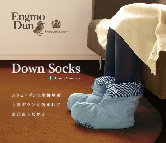 スウェーデン王室御用達ブランド Engmo Dun ダウンソックス