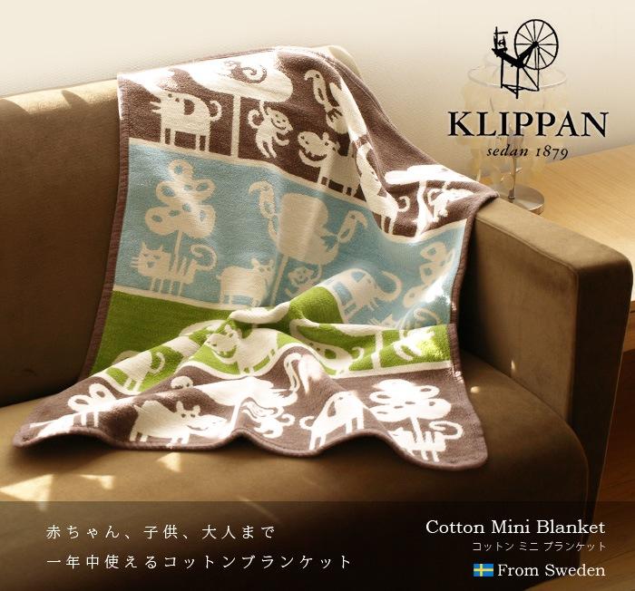KLIPPAN コットン ミニ ブランケット 毛布 北欧 スウェーデン ブランケット ベビーケット