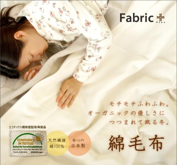 日本製 寝具 プレゼント ギフト コットン 毛布 肌掛け ベッドリネン ブランケット