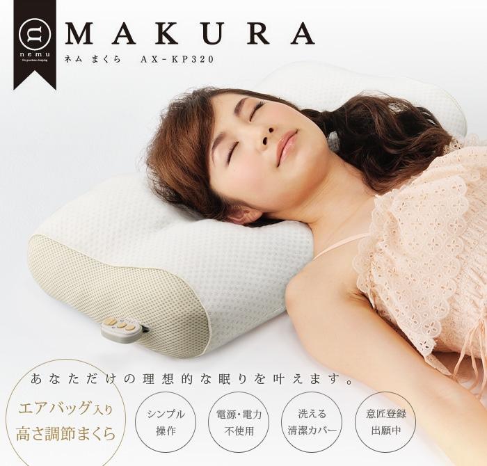 ネムまくら nemu MAKURA AX-KP320 アテックス ATEX 枕 まくら マクラ 低反発 パイプ 安眠 エアー 横向き 高さ調節 空気 快眠 快眠グッズ 快眠枕 安眠グッズ