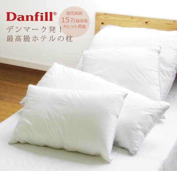 まくら 枕 枕 ロング マクラ ウォッシャブル 安眠 快眠 大人気 抱き枕 本格的高級ホテル仕様 送料無料 Danfill FIBELLE PILLOW ヨーロピアンサイズ ダンフィル フィベール