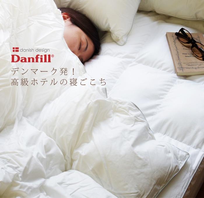 掛け布団 布団 上掛け 寝具 ベッド 洗える 快眠 綿100% ウォッシャブル 安眠 快眠 大人気 本格的高級ホテル仕様 送料無料 Danfill FIBELLE ダンフィル フィベール