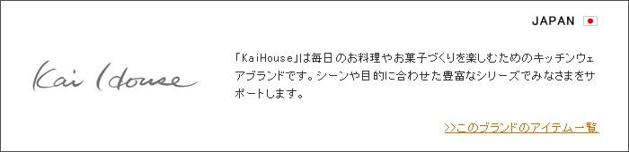 kaihouse
