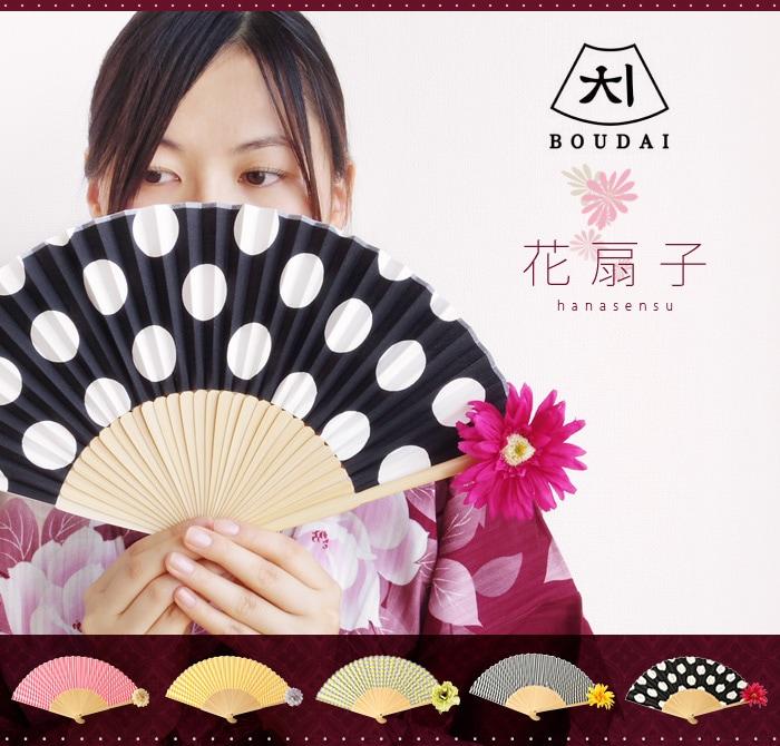 西川庄六商店 BOUDAI ぼうだい 花扇子 扇子 女性用 母の日 コサージュ 花 フラワー 浴衣 扇子 かわいい ドット柄 水玉 ボーダー