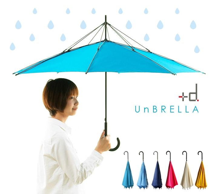 送料無料 プラスディー h concept アッシュコンセプト Unbrella アンブレラ傘 かさ 雨 梅雨 umbrella プレゼント メンズ レディース 日本製 母の日 おしゃれ オシャレ