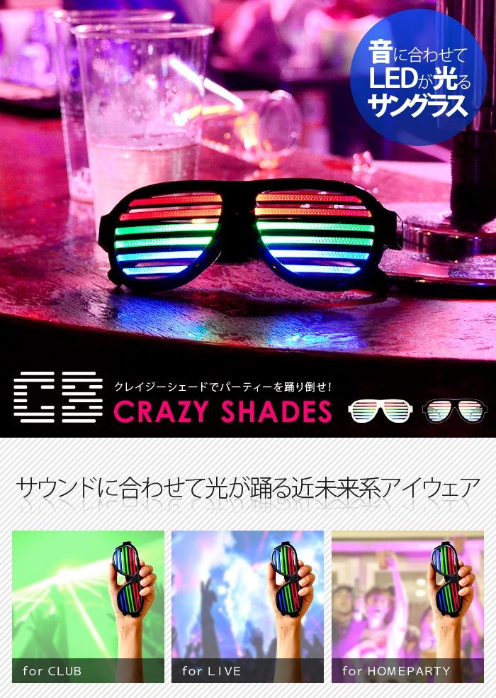 メガネ サングラス LED クレイジーシェード CRAZY SHADES めがね 眼鏡 クラブイベント パーティー パーティーグッズ 光る フェス 音楽 サウンド アイウェア イベント おもしろ雑貨