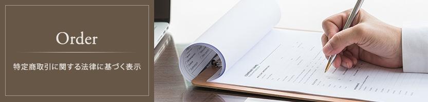 Order 特定商取引に関する法律に基づく表示