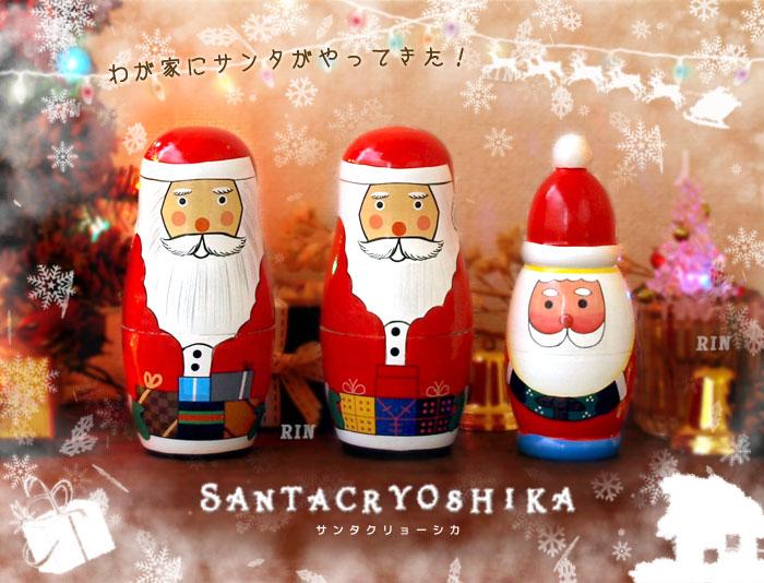 SANTACRYOSHIKAサンタクリョーシカ[LOVE/NORD]マトリョーシカ