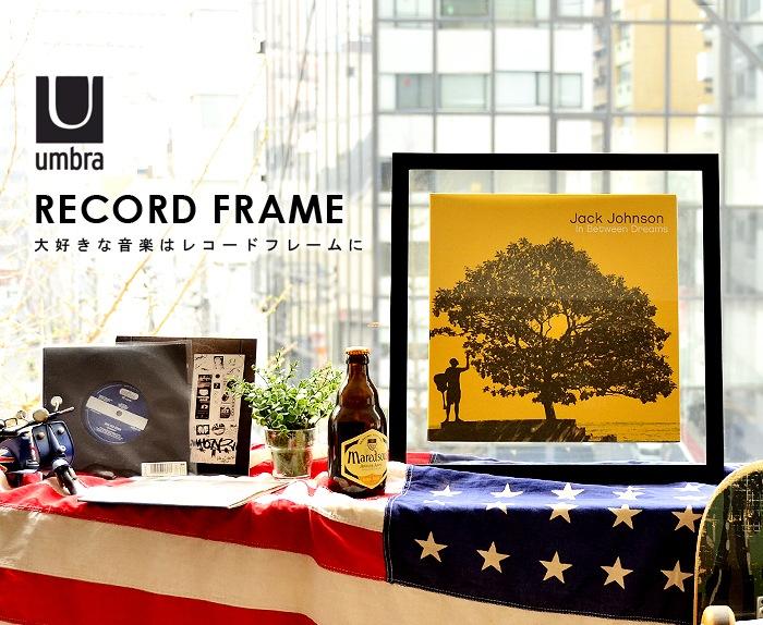 Umbra Record Frame アンブラ レコードフレーム 12×12 レコード フレーム レコードラック 収納 収納棚 レコードコレクターズ 壁掛け LP アルバム 音楽 MUSIC CD