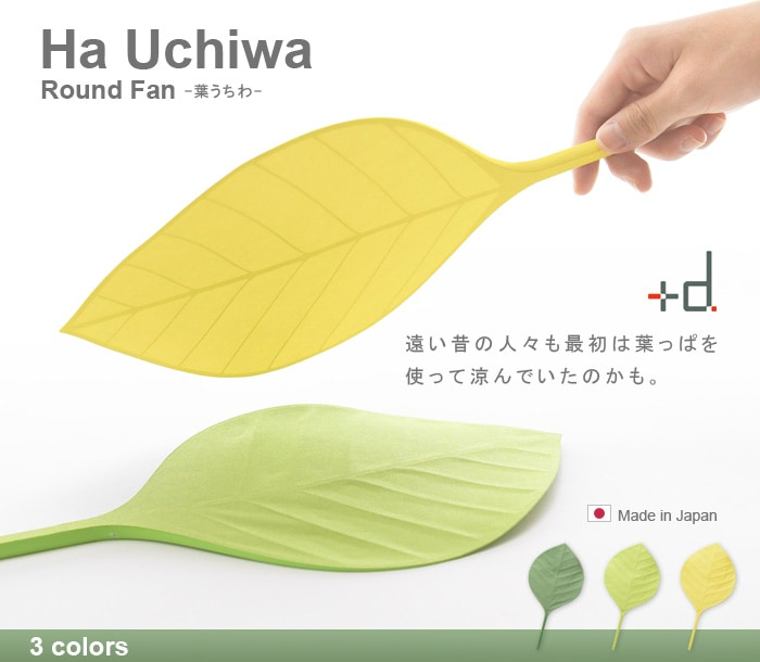 葉うちわ Ha Uchiwa +d hconcept うちわ 無地 団扇 内輪 ウチワ 葉っぱ リーフ 葉 カラー プレゼント 贈り物 和紙 日本製 おしゃれ かわいい シンプル 節電 節約 風