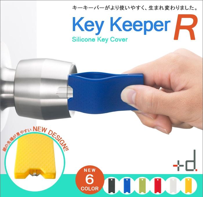 h concept Key Keeper R Silicone Key Cover キーキーパーR シリコンキーカバー アッシュコンセプト キーカバー キー 引越し 記念日 誕生日