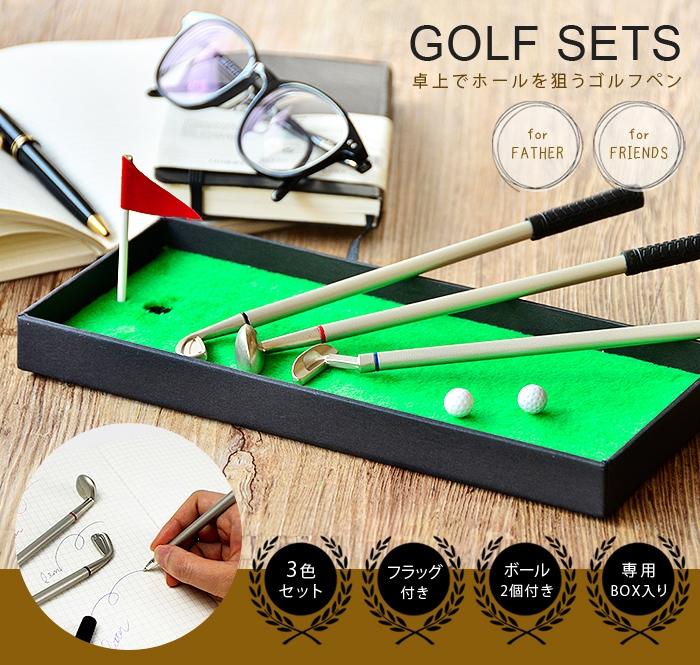 ゴルフセット GOLF SETS ゴルフ ゴルフクラブ ボールペン ペン 文房具 ステーショナリー ドライバー パター アイアン ボール ピンフラッグ 父の日 ギフト プレゼント 男性