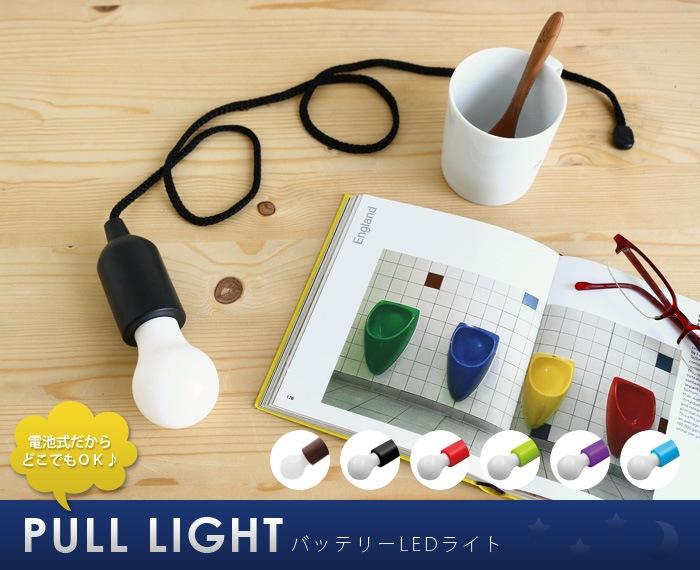 キッカーランド KIKKERLAND プルライト PULL LIGHT LED ライト 補助照明 電池式 ランプ 照明 おしゃれ バッテリー式 コードライト インテリアライト 吊り下げ 照明器具 おもしろ雑貨 プレゼント ギフト