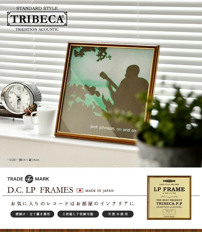 TRIBECA トライベッカ D.C. LP FRAMES レコードフレーム 34cm レコード フレーム LP 天然木 シンプル お洒落 インテリア ミッドセンチュリー 北欧 デザイン ナチュラル
