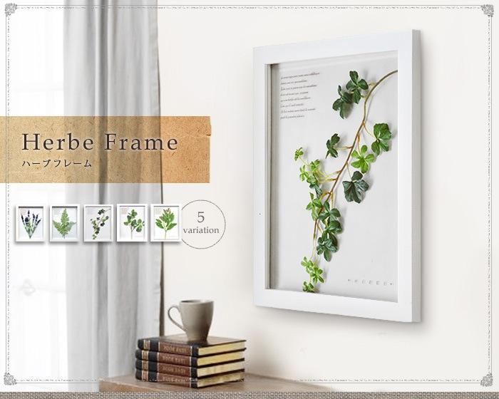 ハーブ フレーム Herbe Frame フレーム インテリア アートフレーム インテリアグリーン フェイクグリーン 新築祝い 額 プレゼント 贈り物 北欧 植物