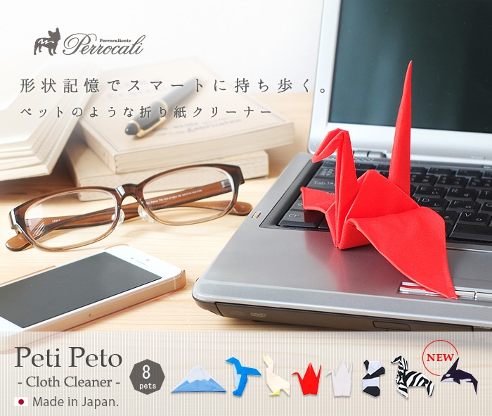 プッチペット Peti Peto Perrocaliente メガネクリーナー レンズクリーナー 折り紙 クリーナー 液晶クリーナー