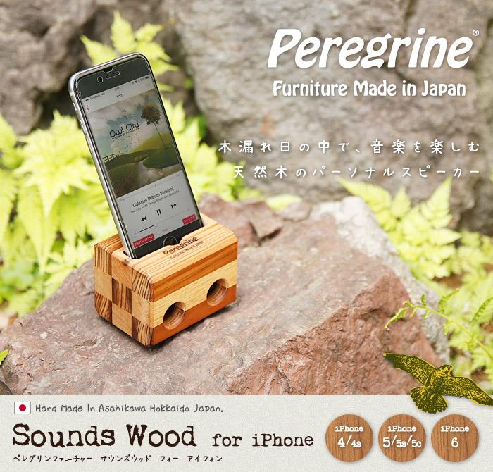 スピーカー 木製 ぺレグリンファニチャー サウンズウッド Peregrine Furniture Sounds Wood iPhone4 iPhone5 iPhone6 充電 充電器 アイフォン 携帯スピーカー ミニスピーカー アウトドア フェス 日本製