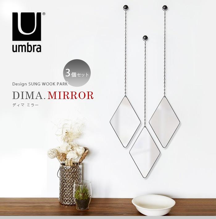 アンブラ ディマミラー umbra DIMA MIRROR ミラー ウォールミラー 軽量 おしゃれ インテリア 一人暮らし アンティーク 北欧 プレゼント ギフト 引っ越し祝い 贈り物