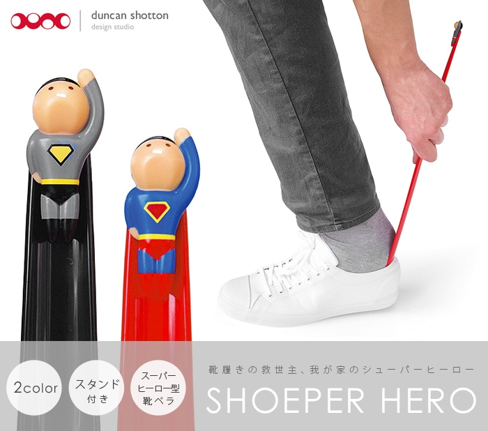 SHOEPER HERO シューパーヒーロー シューホーン&スタンド 靴べら ロング おしゃれ スタンド 靴ベラ スーパーヒーロー スーパーマン ヒーロー 靴 シューズ duncan shotton