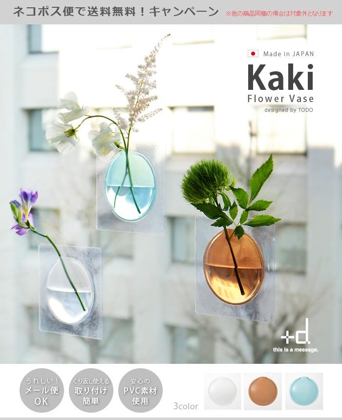 カキ フラワーベース Kaki Flower Vase 北欧 アンティーク フラワースタンド フラワーベース フラワーアレンジメント 簡易 割れない 壁掛け花瓶 +d hconcept アッシュコンセプト