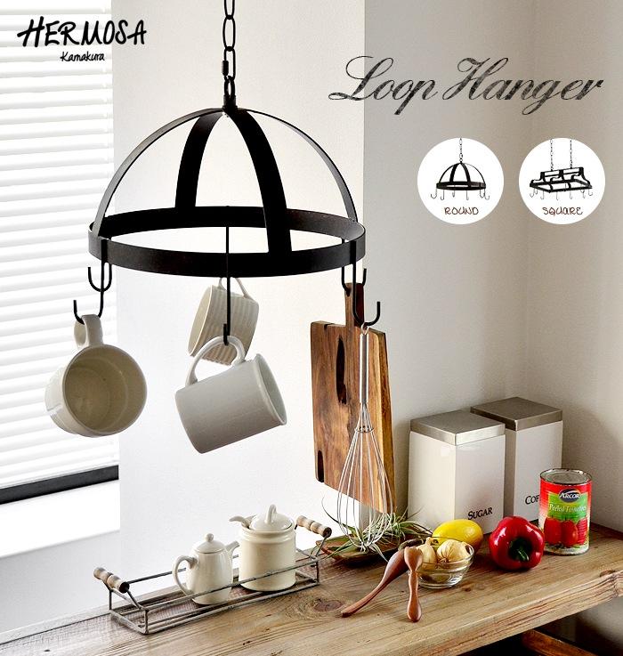 収納家具 ハンガーラック ハモサ ループ ハンガー ラウンド HERMOSA LOOP HANGER ROUND エアプランツ 写真 調理器具 ディスプレイ インテリア ハンガー ラック キッチン クローゼット リビング 収納 新生活 引っ越し